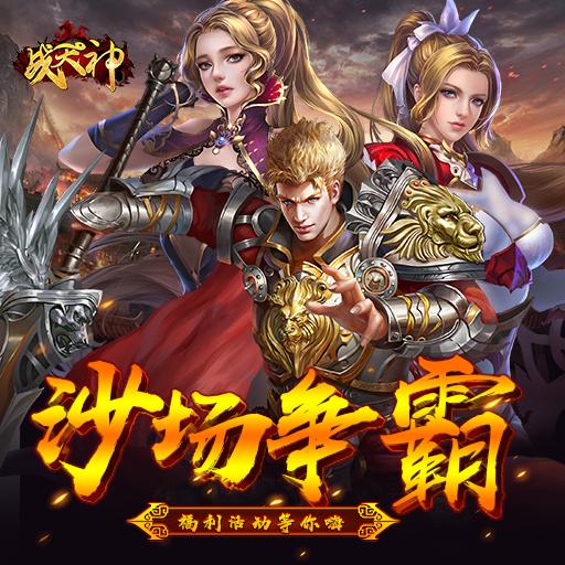 魔幻MMORPG手游 《战天神》10.30首发
