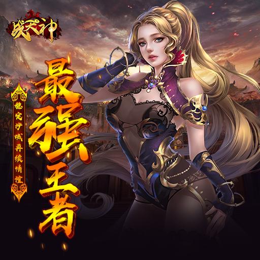 《战天神》皇城战活动玩法