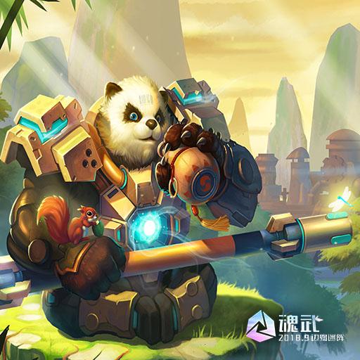 《魂武-边缘迷阵》英雄入门攻略--熊猫