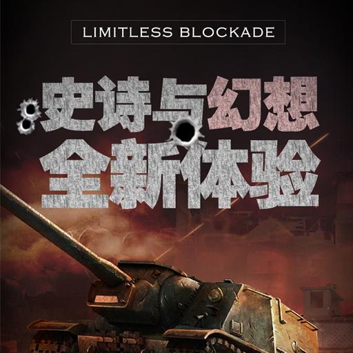 《无限封锁》兵种介绍