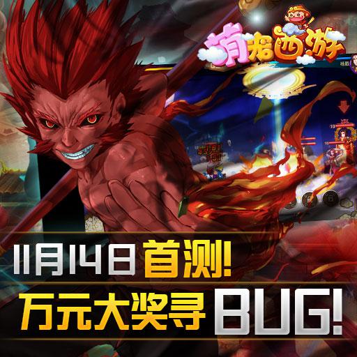 《萌宠西游》11.14首测 万元大奖寻bug