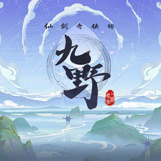 《仙劍奇俠傳九野》仙劍系列首創 劇情玩法大革新