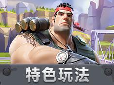《战争Online》积分赛介绍