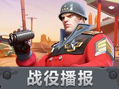 《战争Online》军团战