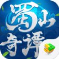 蜀山奇谭3D