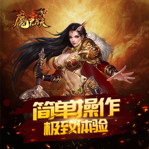 《魔龙诀》11月19日首发 开启降妖除魔之旅