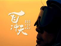 《战鹰雄风》主题曲 为中国空军打call