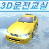 3D开车教室