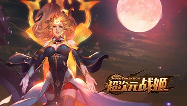 广袤无垠大世界《超次元战姬》自由卡牌探索