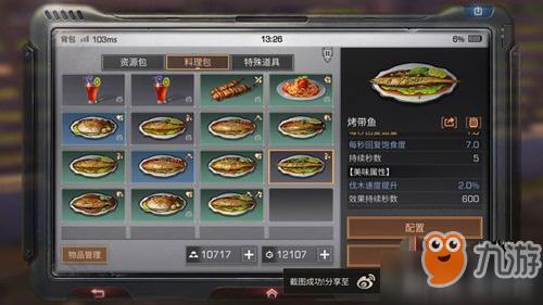 《明日之后》烤带鱼需要什么材料 烤带鱼配方介绍