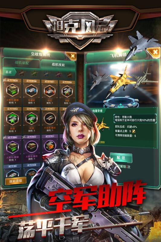 坦克风云OL九游版图5