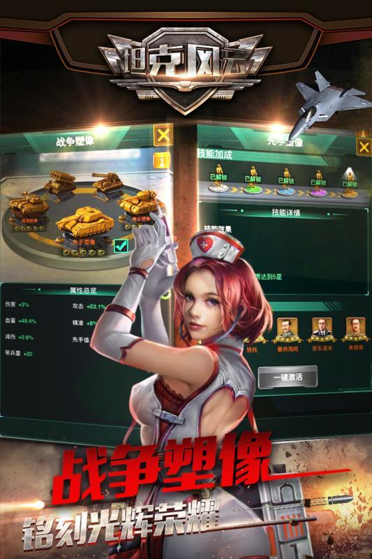 坦克风云OL九游版图4