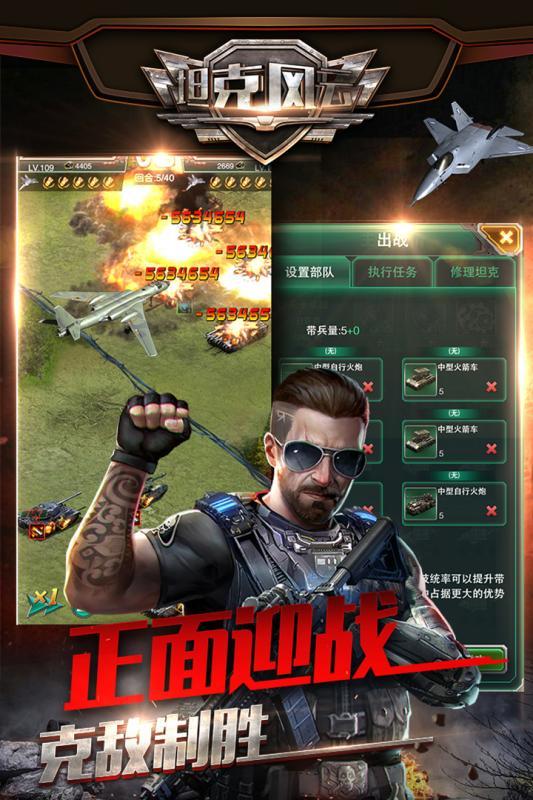 坦克风云OL九游版图3