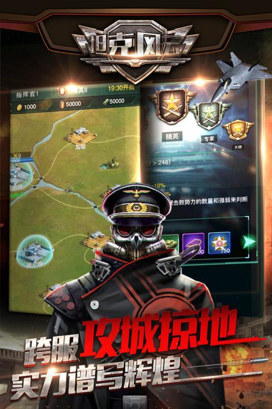 坦克风云OL九游版图2