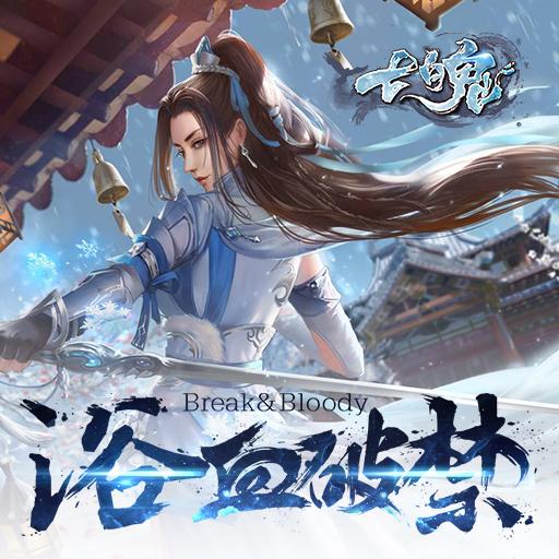 《七魄》11.21首發 邀你開啟全新仙俠之旅