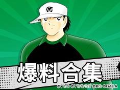 《队长小翼:最强十一人》爆料合集