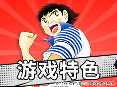 《隊長小翼:最強十一人》游戲特色