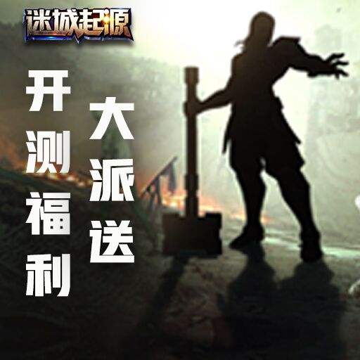 《迷城起源》11月22日首测开启 福利大曝光