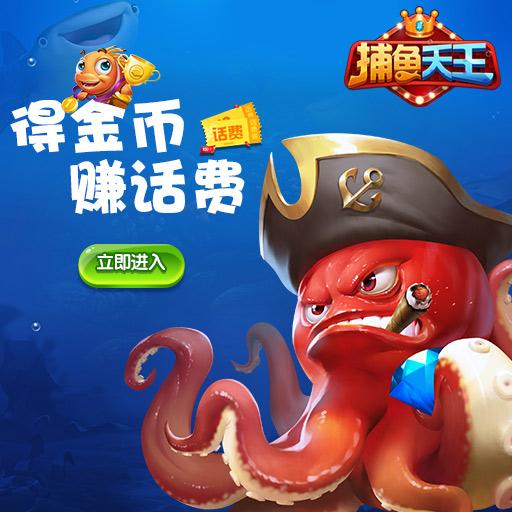 《捕鱼天王》28日正式上线