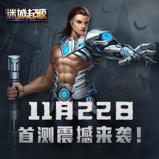 11月22日《迷城起源》首测来袭
