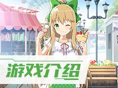 百位女仆集结《超神大陆》官方游戏介绍!