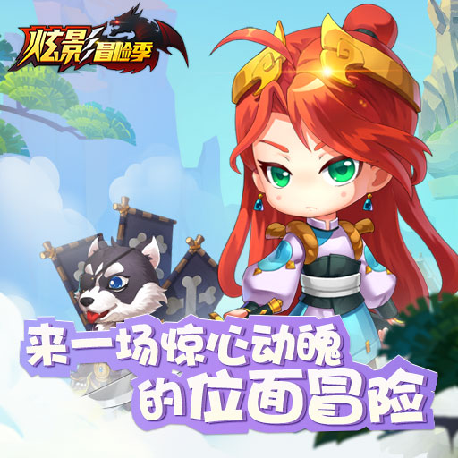 《炫影冒险季》游戏介绍