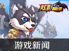 《炫影冒险季》游戏新闻
