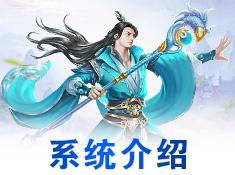 《诛仙封神传》系统介绍