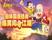 《乌龙院》正版IP授权 行侠仗义爆笑江湖