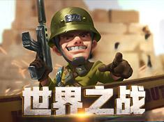 《战争公约》战场前线-带你领略战术玩法