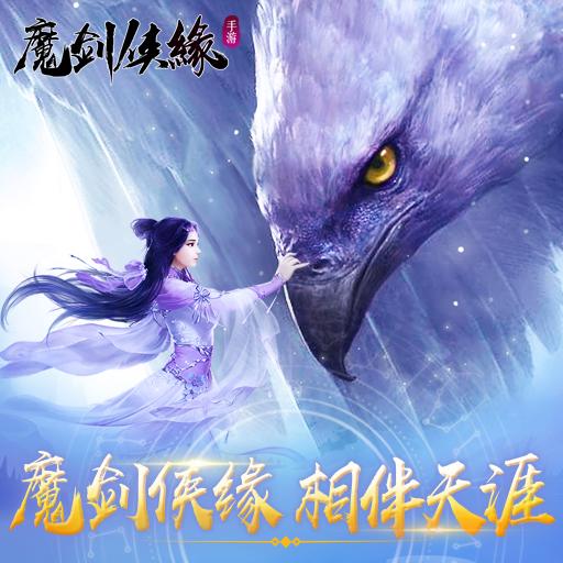 《魔剑侠缘》评测:燃情江湖 王者争霸