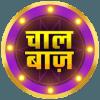 Chaalbaaz: Live Chat Bollywood Quiz Win Cash Free
