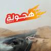阿拉伯赛车