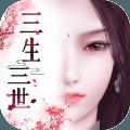 三生三世十里桃花3D