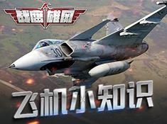 《战鹰雄风》国产空军战机大盘点