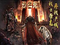 《苍月至尊》游戏视频