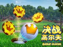 《决战高尔夫》玩家-潇洒哥的炫技