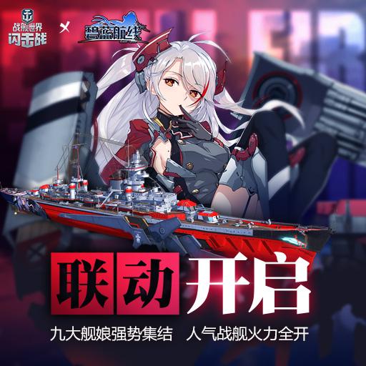 局座授战术《战舰世界闪击战》25日全平台开战!