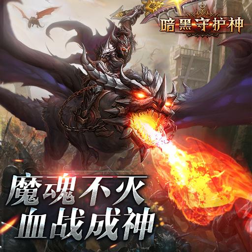 魔魂不灭·血战成神《暗黑守护神》11月8日首发