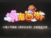 人气漫画授权IP《萌宠西游》精彩来袭