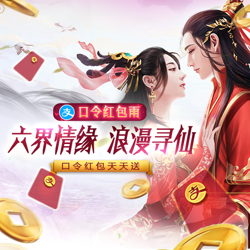 《寻仙问情记》11.14删档封测 领支付宝红包