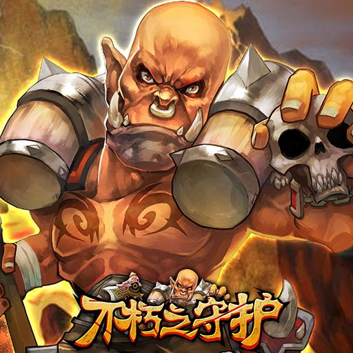 《不朽之守护》11月8日10点正式首发上线!