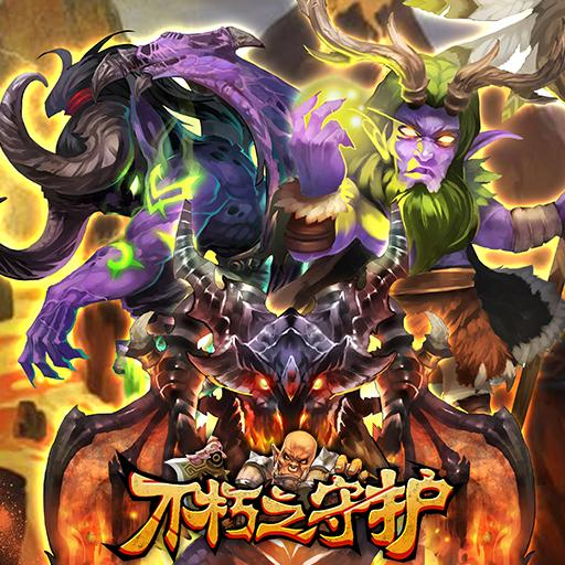 《不朽之守护》英雄介绍-恶魔猎手
