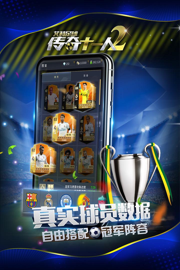 艾特足球 V0.3.0 安卓版截图2