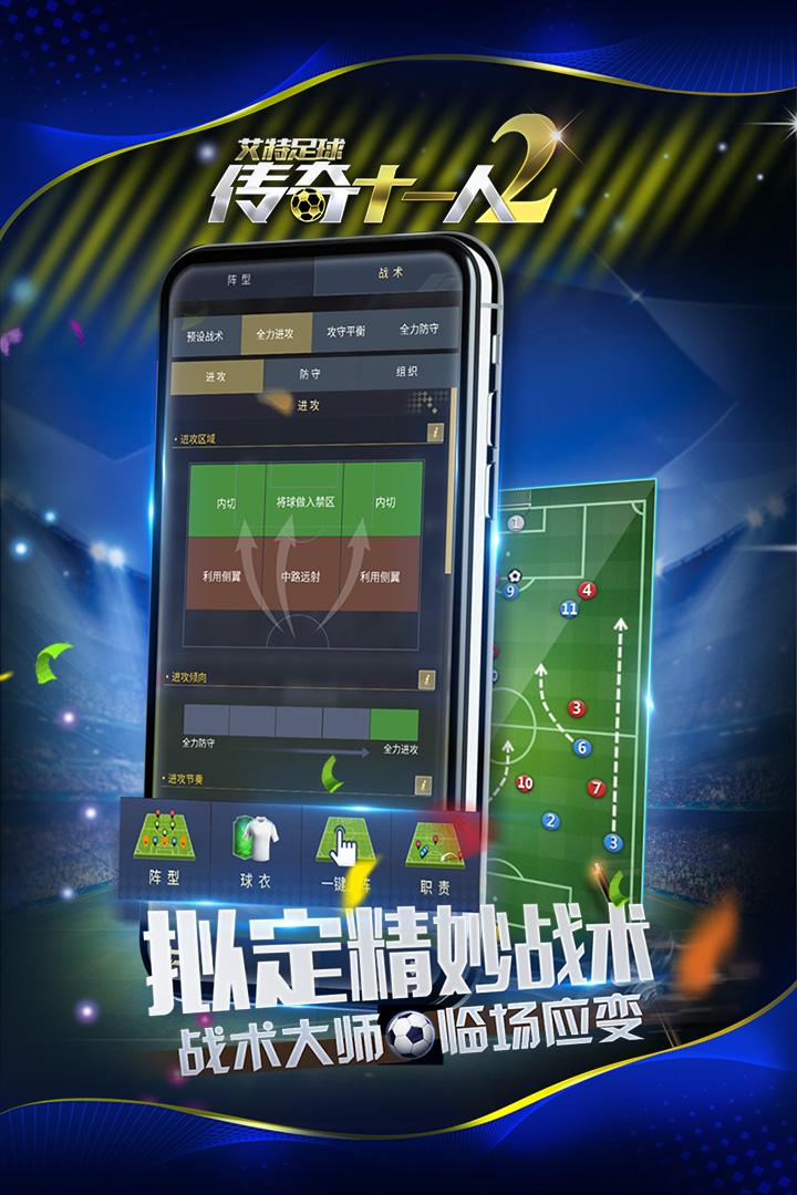艾特足球 V0.3.0 安卓版截图3