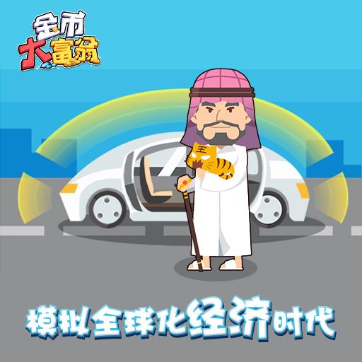 《金币大富翁》中国特色小摊