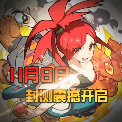 《精灵道馆》11月8日删档内测震撼开启