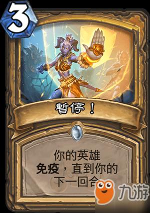 炉石传说圣骑士新卡暂停属性介绍 新卡暂停玩家点评