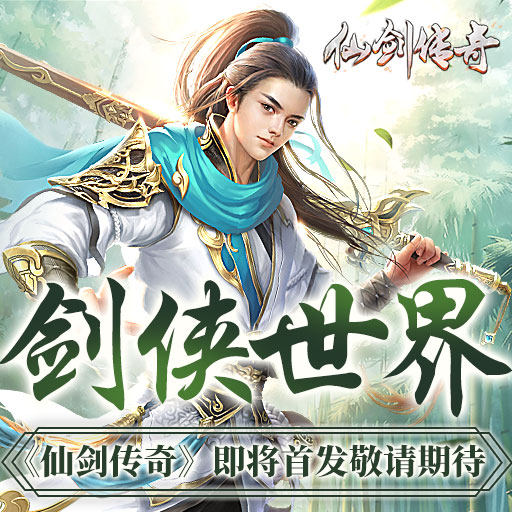 《仙剑传奇》11月14日即将震撼首发