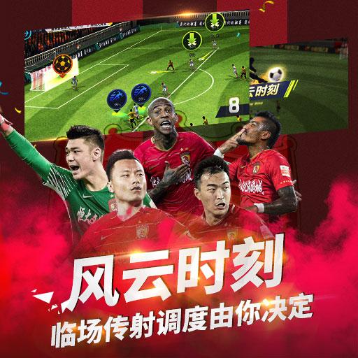 《中超风云2》正版授权 能微操的足球经理手游